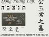 speical-lettering